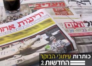 Summary of Editorials from the Izraeli Hebrew Press