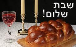 Ádár II 15, 5776- – 2016.III.25. Péntek שבת שלום Sabbat Salom Hag Szameah
