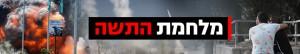 ירי גם לצפון: קטיושות התפוצצו ליד קריית שמונה ובאזור הגבול Rakéta Kirját Smonára Libanonból