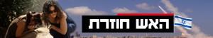 Binjamin Netanjáhu utasította a Kairóban tárgyaló izraeli küldöttséget az azonnali hazatérésre