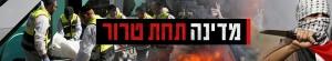 ÚjabbKéses terrorakció Izraelben a jeruzsálemi központi autóbuszállomásnál