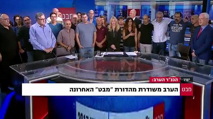 """Nyolcvanegy évi működés után szerda este az izraeli közszolgálati rádió, a """"reset bet"""" is beszüntette adását"""